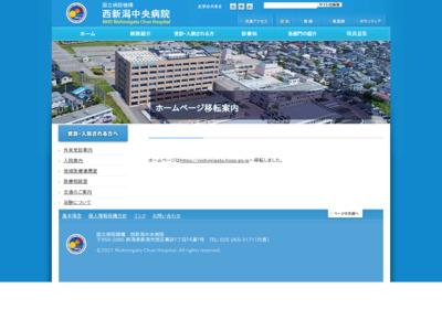 国立病院機構西新潟中央病院 呼吸器センター