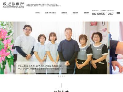 政近診療所(大阪市旭区)