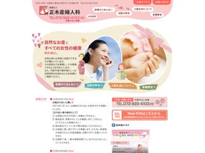 正木産婦人科(八尾市)