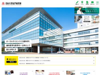 日本大学松戸歯学部付属歯科病院