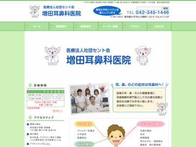 増田耳鼻科医院(小平市)