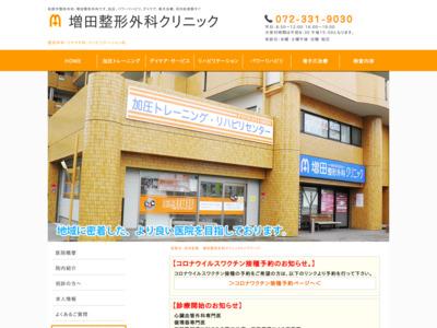 増田整形外科クリニック(松原市)