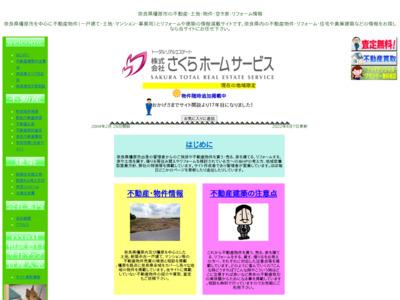 奈良県南部不動産情報・建築情報