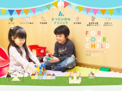 まつだ小児科クリニック(桑名市)
