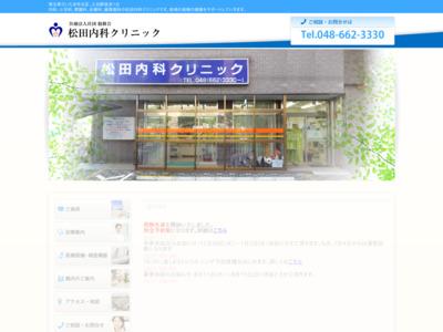 松田内科クリニック(さいたま市北区)