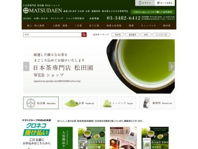 日本茶専門店松田園WEBショップ 業務用茶・粉末茶・インスタント茶
