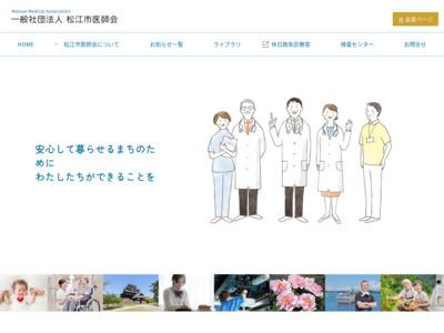 松江市医師会の医療機関情報