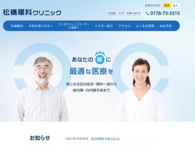 松橋眼科クリニック(八戸市)
