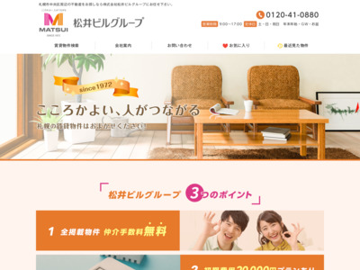 札幌賃貸 | 松井ビル