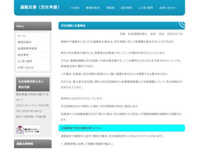 http://www.matsui-sr.com/gyousei.htm
