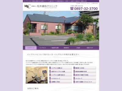 松木歯科クリニック(新居浜市)