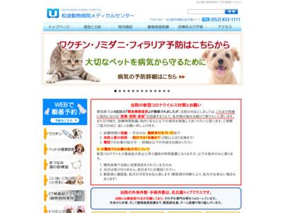 松波動物病院(名古屋市天白区)