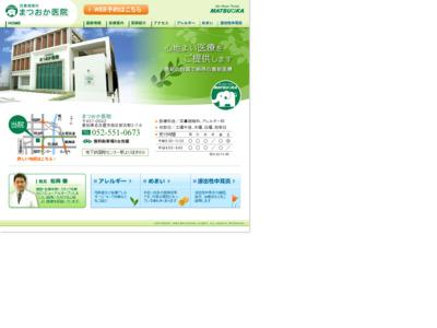 まつおか医院(名古屋市西区)