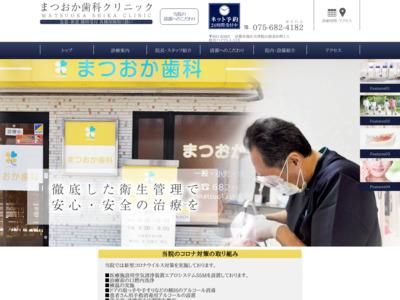 松岡歯科クリニック(京都市南区)