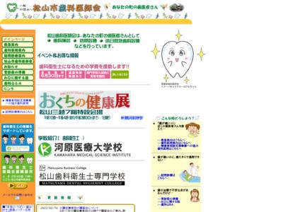 松山市歯科医師会の医療機関情報