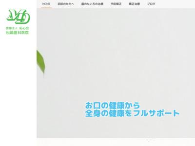 松嶋歯科医院(盛岡市)