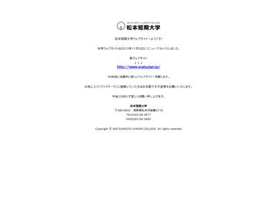 http://www.matsutan.ac.jp/index.html