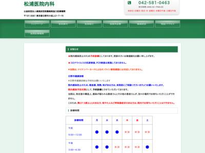 松浦内科医院(日野市)