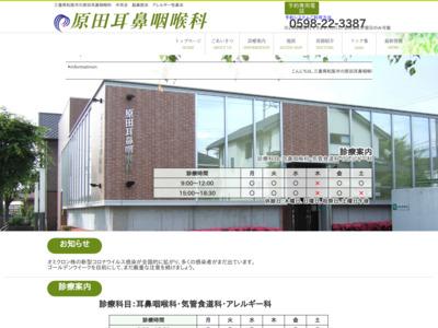 原田耳鼻咽喉科(松阪市)