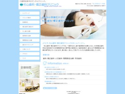 杉山歯科・矯正歯科クリニック(松阪市)