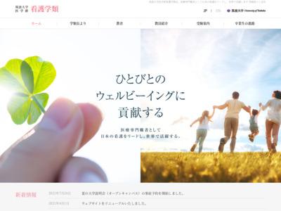 http://www.md.tsukuba.ac.jp/nurse/index.html