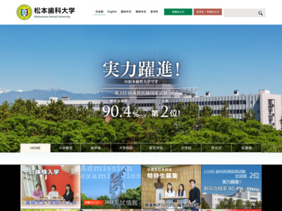 http://www.mdu.ac.jp/index.html