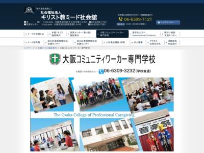 http://www.mead-jp.com/school/