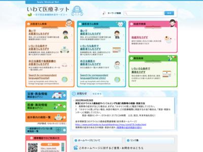 岩手県広域災害救急医療情報システム