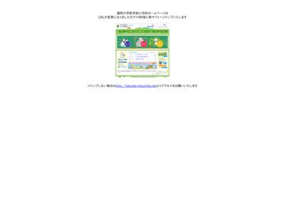福岡大学医学部小児科
