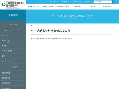 http://www.med.gunma-u.ac.jp/index.shtml