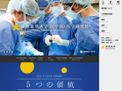 http://www.med.keio.ac.jp/
