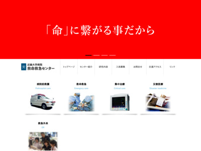 近畿大学救命救急センター