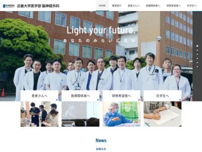 近畿大学脳神経外科
