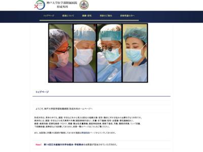 神戸大学医学部形成外科