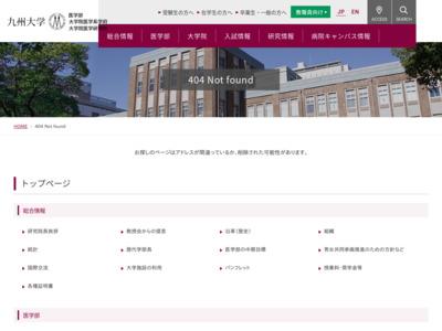 九州大学医学部心療内科