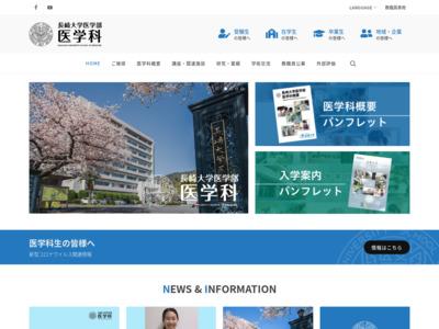 http://www.med.nagasaki-u.ac.jp/med/