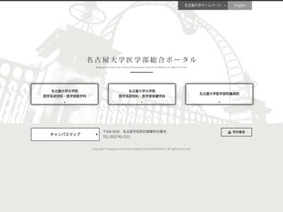 http://www.med.nagoya-u.ac.jp/