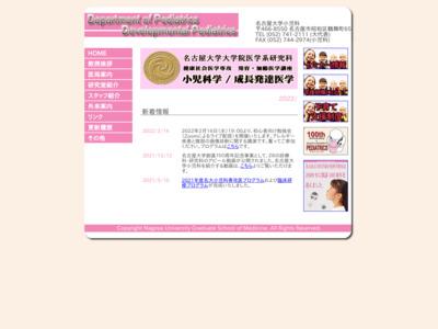 名古屋大学小児科学教室