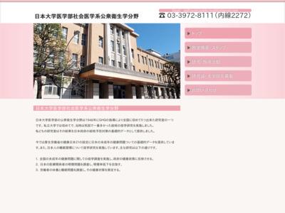 日本大学医学部公衆衛生学教室