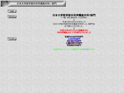浜松医科大学第一外科小児外科