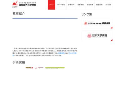 日本大学医学部外科学講座消化器外科部