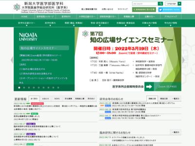 http://www.med.niigata-u.ac.jp/top.html