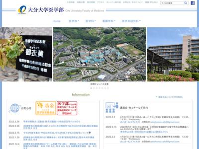 http://www.med.oita-u.ac.jp/index.html