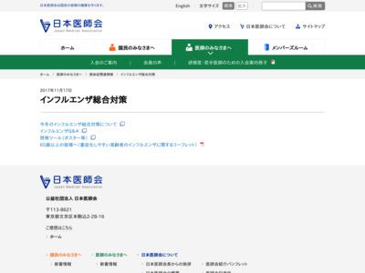 日本医師会 - インフルエンザ総合対策
