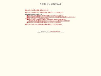 ウエストナイル熱について(日本医師会)