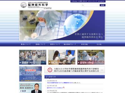 大阪市立大学脳神経外科