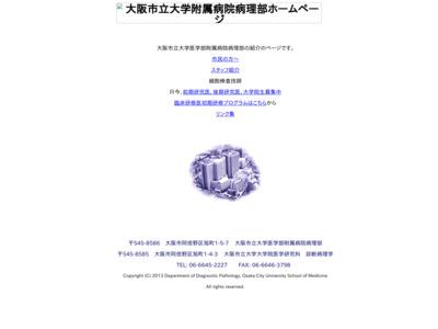 大阪市立大学医学部附属病院病理部