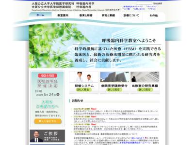 大阪市立大学大学院医学系研究科呼吸器病態制御内科学