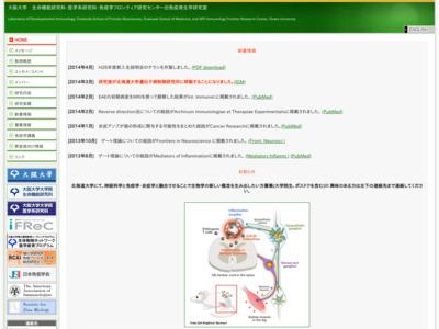 大阪大学大学院医学系研究科病理病態学講座