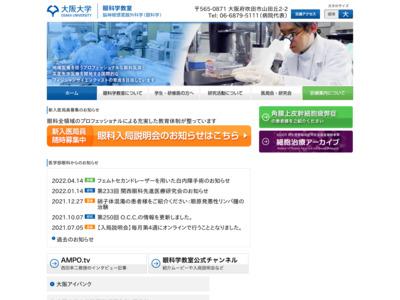 大阪大学医学部眼科学教室